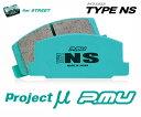 【 TOYOTA 86 (ハチロク) / ZN6 グレード:GT / GT Limited用 】 【 Projectμ ブレーキパッド TYPE NS 前後1台分セット F139 / R139 (FR13939) 】 プロジェクト・ミュー ブレーキパッド Project P.mu BRAKE PAD 【smtb-TD】【saitama】