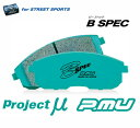 【 TOYOTA 86 (ハチロク) ZN6 グレード: GT / GT Limited用 】 【 Projectμ ブレーキパッド B SPEC 前後1台分セット F139 / R139 (FR13939) 】 プロジェクト・ミュー ブレーキパッド Project P.mu BRAKE PAD 【smtb-TD】【saitama】