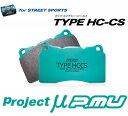【 TOYOTA 86 (ハチロク) ZN6 グレード: GT / GT Limited用 】 【 Projectμ ブレーキパッド TYPE HC-CS 前後1台分セット F139 / R139 (FR13939) 】 プロジェクト・ミュー ブレーキパッド Project P.mu BRAKE PAD 【smtb-TD】【saitama】