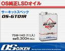 【 OS技研 】 OS純正ギアオイル「 ドグマイスター」 1リットル缶 ドグマイスター レーシングスペック 【 型番: OS 75W-140 GL-6 】