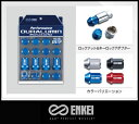 ★ENKEI ロックナット&通常ナットタイプセットM12×1.25カラー:ブラックシルバーアルマイト品番: EK3BK-16P