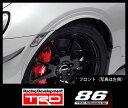 【 TOYOTA 86 (ハチロク) DBA-ZN6 / FA20用 】 TRD フェンダーエクステンション (カラー4色指定可能 ホワイトパール/ブラック/レッド) 品番: MS315-18004-XX (TRD PERFORMANCE PARTS)
