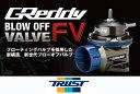 【 インプレッサ GDA, GGB, GDB (A〜G型) / EJ205, EJ207用 】  トラスト グレッディー ブローオフバルブ FV 車種別キット コード: 11561207 (TRUST GReddy BLOW -OFF VALVE FV )