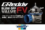 トラスト グレッディー ブローオフバルブFV 車種別キットTRUST GReddy BLOW -OFF VALVE FV スカイライン ECR33, ER34 / RB25DET用 コード: 1152