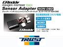 ◎ トラスト グレッディー インテリジェント インフォメーター タッチ センサーアダプター ( 旧日産故障診断コネクタ車用 (NON-OBD車用) ) コード: 16401705 ( TRUST GReddy Intelligent Informeter TOUCH Sensor Adopter )