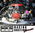 【 TOYOTA 86 (ハチロク) ZN6 / FA20用 】 HKS レーシングサクションリローテッド コード: 70020-AT022 (HKS Racing Suction R)