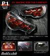 【 TOYOTA 86 (ハチロク) DBA-ZN6 / FA20用 】 バーディークラブ P−1レーシング LEDテールランプキット ( Buddy Club P-1 RACING LED TAIL LAMP KIT )