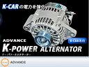 【 ミニキャブ U61T, U62T / 3G83用 】 アドバンス ケーパワー オルタネーター 90A 品番: KP-401 (ADVANCE K-POWER ALTERNATOR)