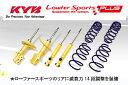 【 アルト ターボRS HA36S / FF車用 】 KYB Lowfer Sports Plus +LHS ショック+サス1台分キット 品番: LKIT1-HA36RS 【smtb-TD】【saitama】