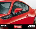 【 TOYOTA 86 (ハチロク) ZN6 / FA20 後期型用 】 TRD サイドスタビライジングカバー 品番: MS316-18001 (TRD PERFORMANCE PARTS)