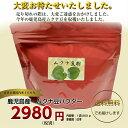 国産食用ムクナ豆粉(ムクナ豆パウダー)200g×1袋 焙煎粉末後すぐ発送【鹿児島産/八升豆/パーキン