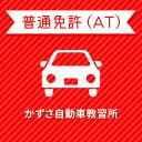 【千葉県君津市】普通車ATコース(通常料金)<免許なし/原付免許所持対象>