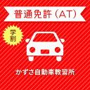 【千葉県君津市】普通車ATコース(学生料金)<免許なし/原付免許所持対象>