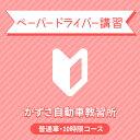【千葉県君津市】ペーパードライバー講習(10時限コース)
