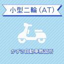 【千葉県君津市】小型二輪ATコース(通常料金)<免許なし/原付免許所持対象>