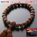 【ポイント10倍】【数珠袋付き】【メール便で送料無料】数珠 ...