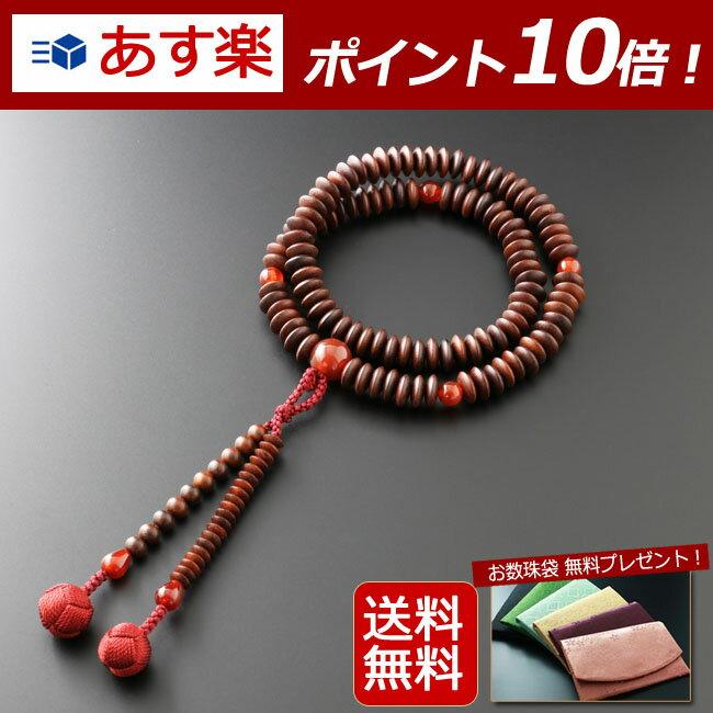 【数珠袋付き】 数珠・念珠 『送料無料!天台宗 素挽紫檀 瑪瑙入り (女性向き)』SW-1…...:kb-hayashi:10014047