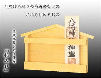 """Altar and God furniture """"wallet"""""""