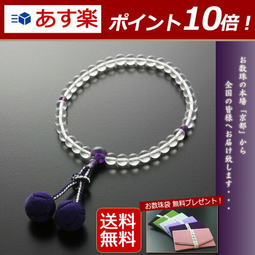 【ご紹介します!京都の職人の手作り念珠!天然石を独自のスターシェイプカットに加工!】本水晶紫水晶仕立