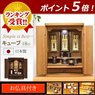 ◆ モダンミニ altar ◆ cube 18 issue of (with complete and Buddhist altar fittings)