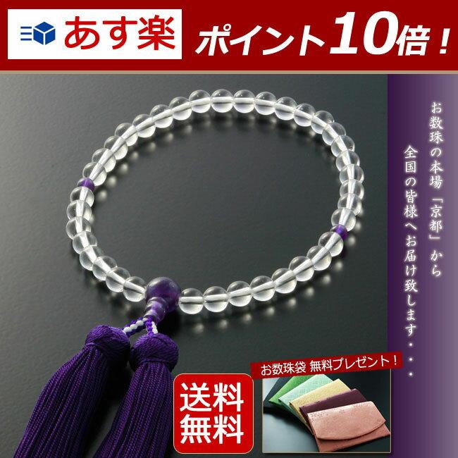 【数珠袋付き】 数珠・念珠 『送料無料!みやこ房 本水晶 紫水晶仕立て (女性用)』W-0…...:kb-hayashi:10000131
