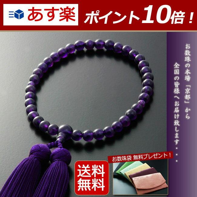 【数珠袋付き】 数珠・念珠 『送料無料!みやこ房 紫水晶 (女性用)』W-025 略式 片…...:kb-hayashi:10000124