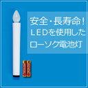 安全・長寿命!吊り提灯用のLEDローソク電池灯盆提灯 盆ちょうちん お盆提灯 提灯用LEDローソク灯1号[お盆提灯][お盆ちょうちん][吊り提灯][LED][電池式][ローソク電池灯][ろうそく]【RCP】
