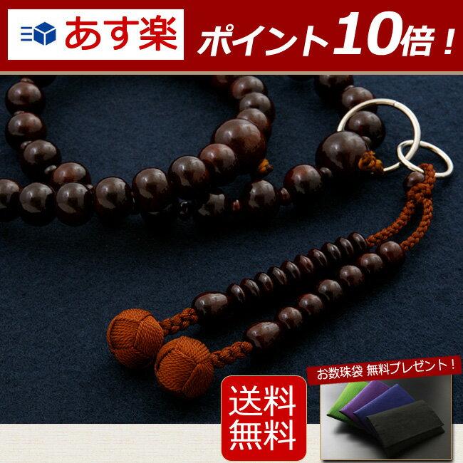 【数珠袋付き】 数珠・念珠 『送料無料!浄土宗 紫檀 (男性向き)』SM-003 正式 本…...:kb-hayashi:10000525