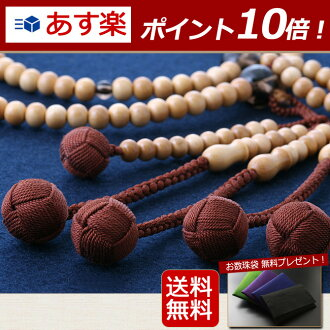 "Rosaries and Rosary ""! Nichiren Buddhism two isometric tsuge and brown crystal (for men) ' SM-060 formal regular book coupled two-wheeled double 10P07Nov15"