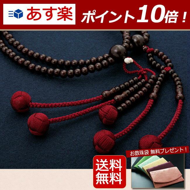 【数珠袋付き】 数珠・念珠 『送料無料!日蓮宗 尺0 紫檀 (女性向き)』SW-040 正…...:kb-hayashi:10000504