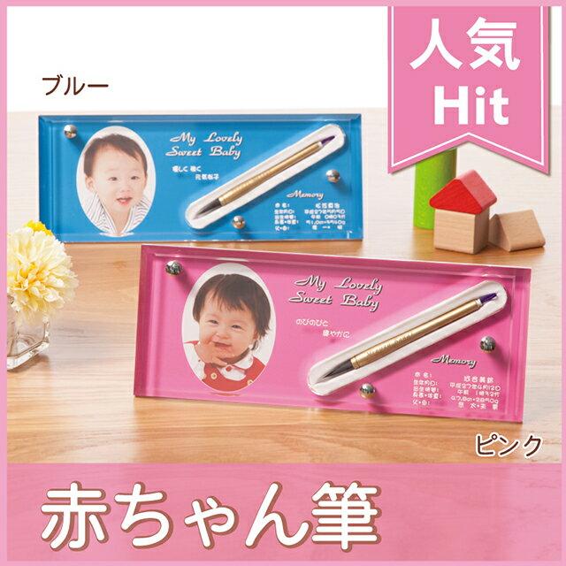 【日本製(広島県)】赤ちゃん筆 クリスタルメモリ...の商品画像