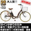 折りたたみ 電動アシスト自転車 26インチ シティサイクル ...