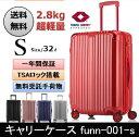 ★ポイント10倍【1年保証・送料無料】スーツケース 超軽量 キャリーケース sサイズ 2.8kg 3...