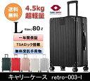 ★ポイント10倍【1年保証・送料無料】スーツケース キャリー...
