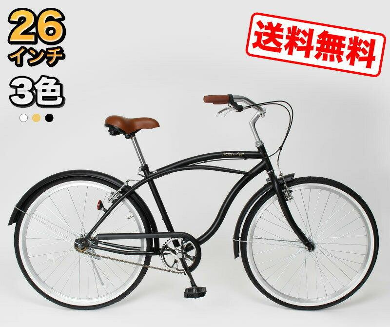 〔全品P2倍+クーポン配布中〕自転車ビーチクルーザー26インチビーチサイクル|自転車本体極太タイヤ使
