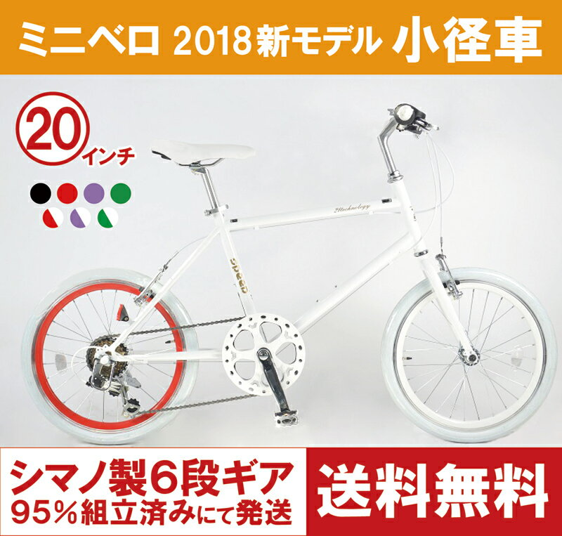 送料無料ミニベロ20インチシマノ6段変速クロスバイクCL20街乗り自転車本体自転車シティ・サイクルス