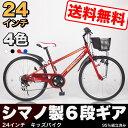 【kd246】送料無料 子供用自転車 本体 子供用マウンテン...