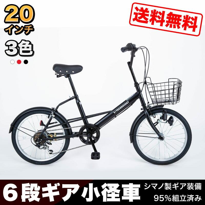送料無料SK206-20192019年新型小径車ミニベロ20インチ自転車本体じてんしゃ通勤通学シティ