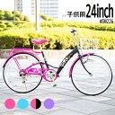 【EM246】子供用自転車 キッズバイク 24インチ シマノ...