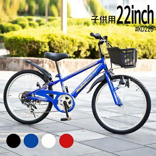20日(木)24時間限りの10%OFFクーポン発行中kd226送料無料子供用自転車本体子供用マウンテ