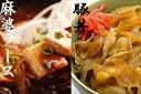 【送料込】麻婆ソース・豚丼 各4袋のお得セット![8袋セット](冷凍食品)