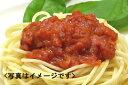 【お得】トマトソース[1食](冷凍食品)