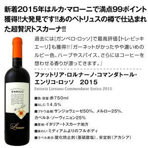 【送料無料】厳選トスカーナワイン4本セット