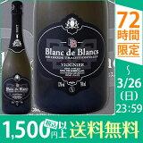 ドメーヌ・デ・ロジエ・ブラン・ド・ブラン・ヴィオニエ・ブリュット・メトード・トラディショナルフランス 白スパークリングワイン 750ml 辛口 ワイン王国 ヴィオニエ|スパークリング ぶどう酒 結婚記念日 お祝い 記念日