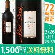 シャトー・モン・ペラ ルージュ 2013【フランス】【赤ワイン】【750ml】【フルボディ】【辛口】