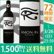 グレッツァー・アモンラ・シラーズ 2014【オーストラリア】【赤ワイン】【750ml】【フルボディ】