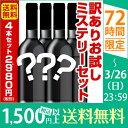 【送料無料】京橋ワイン厳選!訳あり!お試しワイン4本ミステリーセット!今回は『ブルゴーニュ』が必ず入っています…