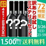 【1500円以上で送料無料】【送料無料】京橋ワイン厳選!訳あり!お試しワイン4本ミステリーセット!赤、白、スパーク何が入るかわかりません【複数セット購入した場合、同内容のワインセットで届く場合もございます】| 結婚記念日 結婚祝い バレンタイン ギフト