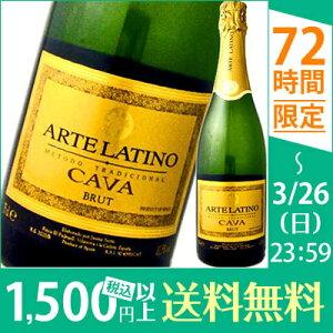 アルテラティーノ・カヴァ・ブリュット スペイン スパークリングワイン ミディアムボディ