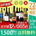 【送料無料】第25弾!1本あたり665円(税別)!スパークリングワイン、赤ワイン、白ワイン!得旨ウルトラバリュー12本セ…